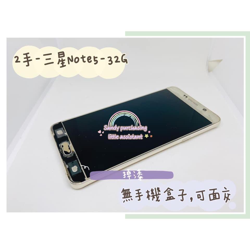 三星Note5 空機 金色 面交 七成新 二手 三星Note5手機 三星 三星Note5空機 現貨 公司貨 Note5