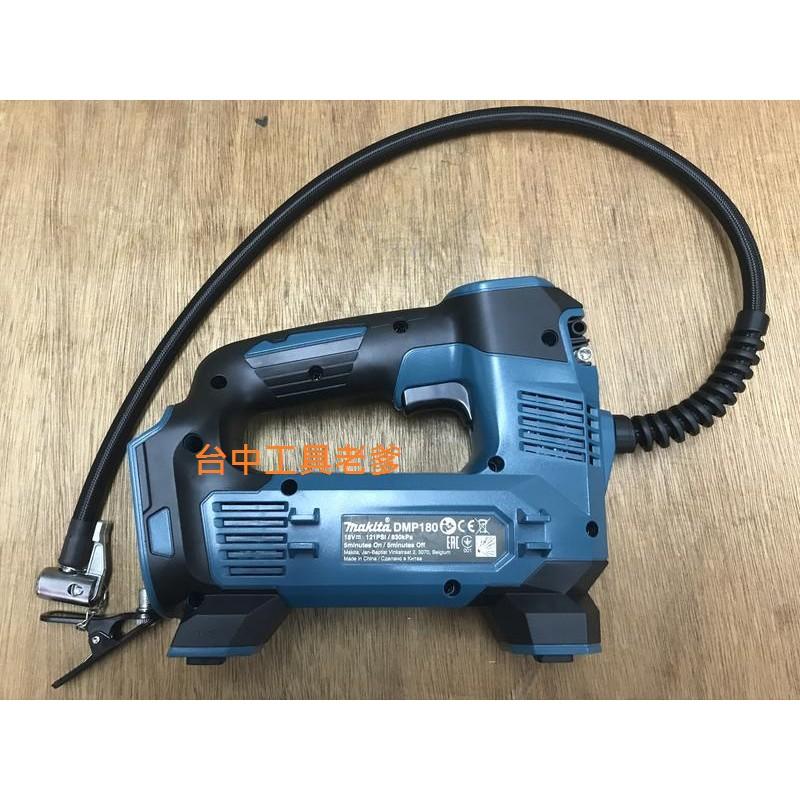 台中工具老爹 MAKITA 牧田 DMP180 18V 充電式打氣機