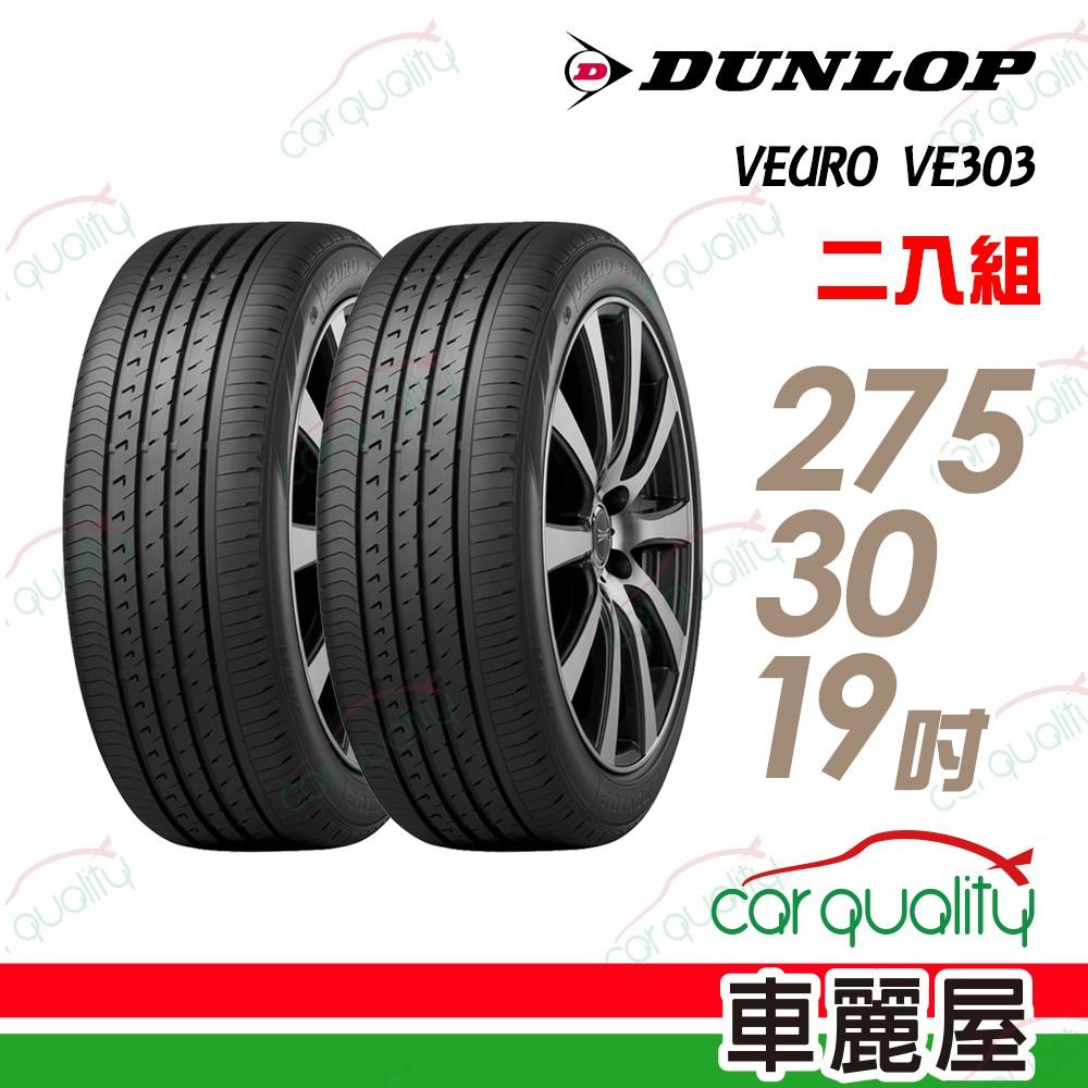 登祿普 VEURO VE303 舒適寧靜輪胎_二入組_275/30/19 廠商直送