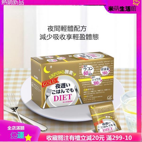 日本NIGHT DIET新谷酵素黃金夜間加強版60mg王樣孝素夜遲晚安30包【米蒳生活館】