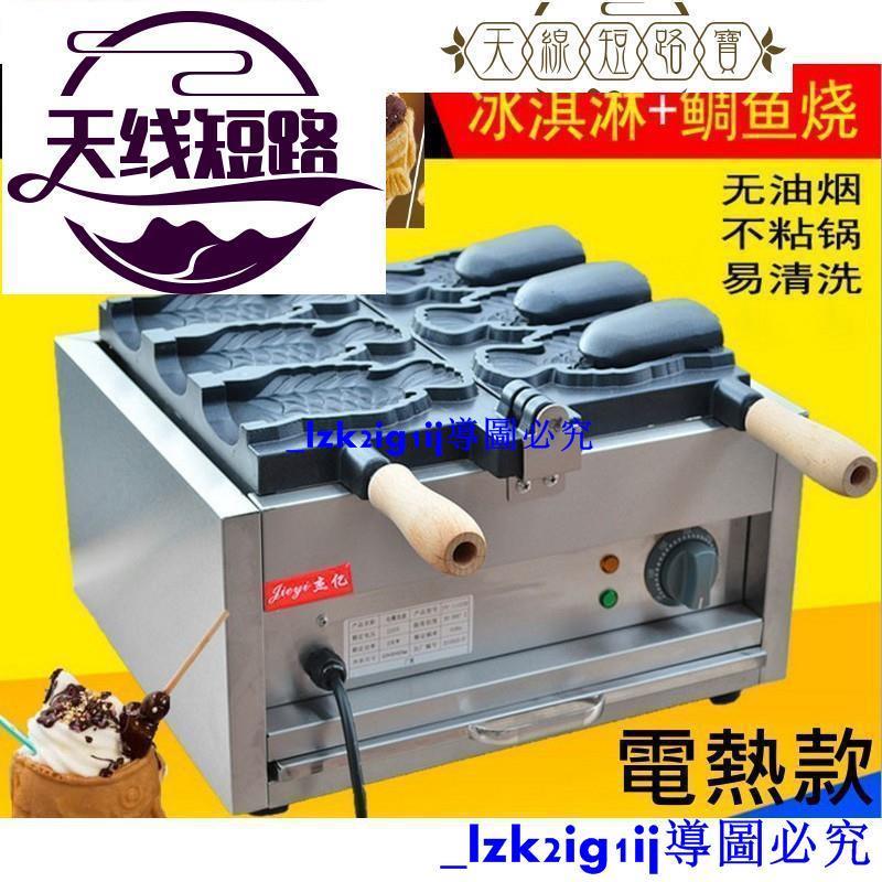 現貨110V220V電熱定時款瓦斯款開口鯛魚燒 冰淇淋鯛魚燒,大開口鯛魚燒機 6層鐵氟龍處理,紅豆餅爐,雞蛋