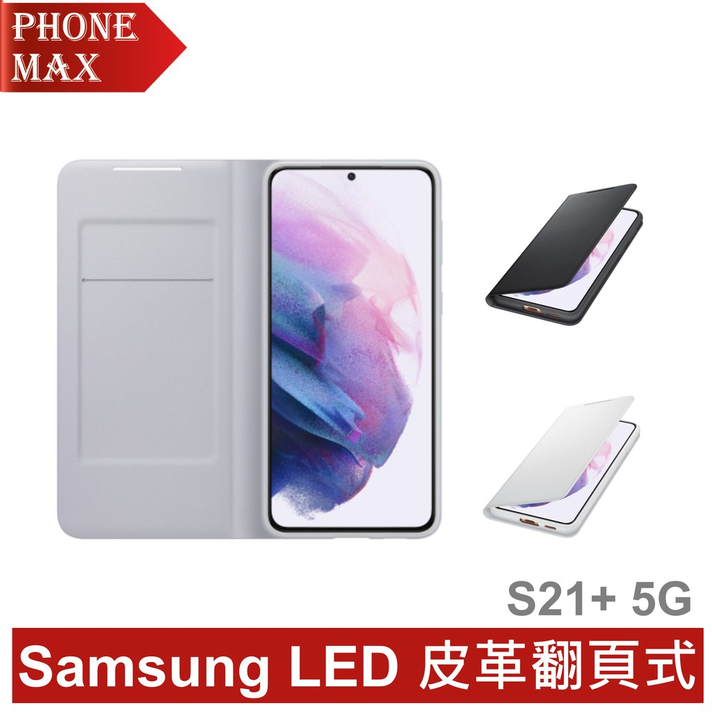 Samsung Galaxy S21+ 5G LED 皮革翻頁式皮套 公司貨 原廠盒裝