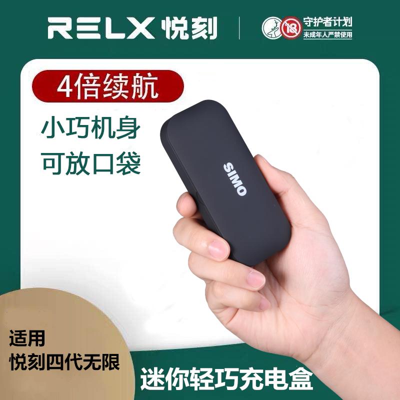 悅刻relx四代無限主機煙桿煙彈收納充電盒 4代煙槍桿彈電子器輕巧便攜超強續航充電收納盒