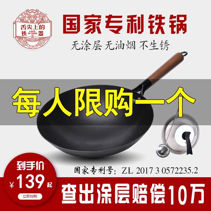 媽媽最愛正品章丘鐵鍋 老式鐵鍋家用無涂層熟鐵炒鍋不粘鍋燃煤氣灶專用