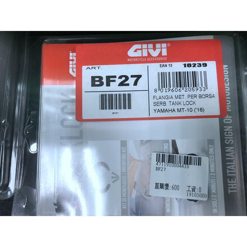 DIY本舖GIVI BF27 YAMAHA MT-10 快拆式油箱包底盤轉接座/固定座/油箱包/龍骨包