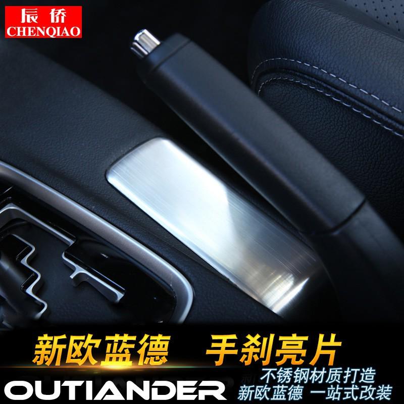 三菱 Outlander 內飾貼 13-21款 Outlander 手剎亮片 outlander改裝專用裝件