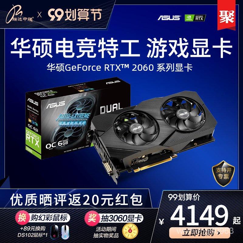 【24小時發貨】asus華碩RTX2060Super電競特工1660S台式機ROG猛禽1650獨立顯卡