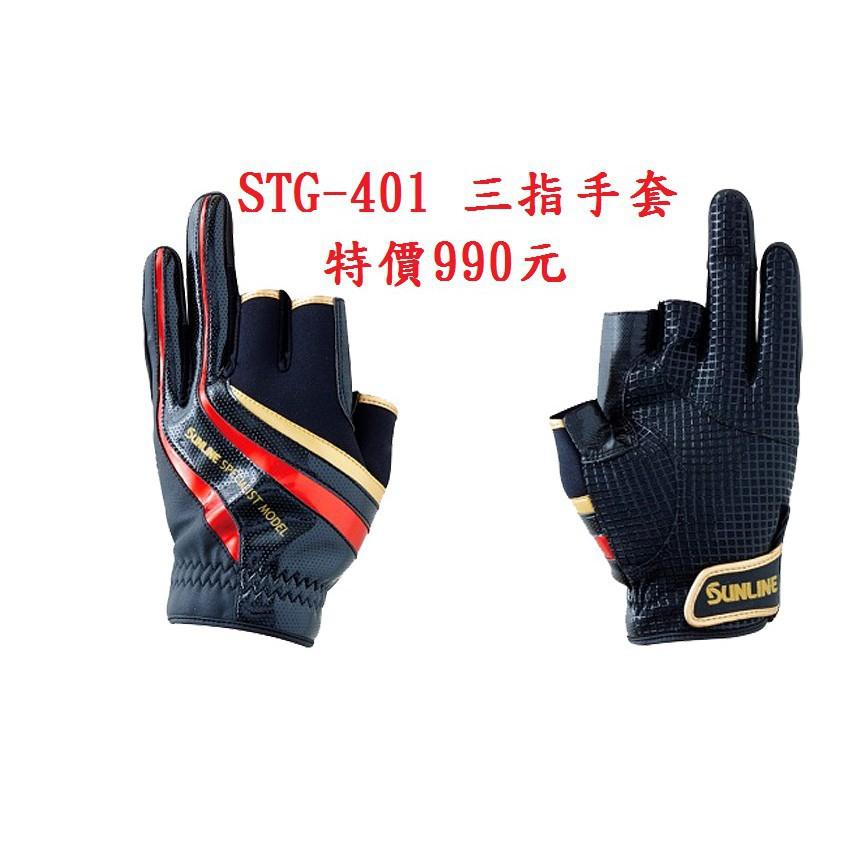 SUNLINE STG-401三指手套