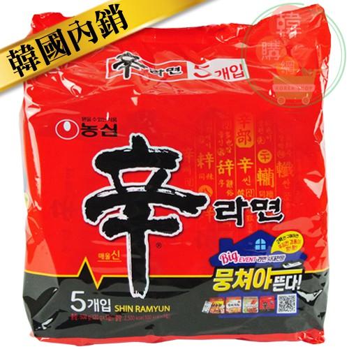 韓國農心辛拉麵(5入/袋)(韓版)【韓購網】
