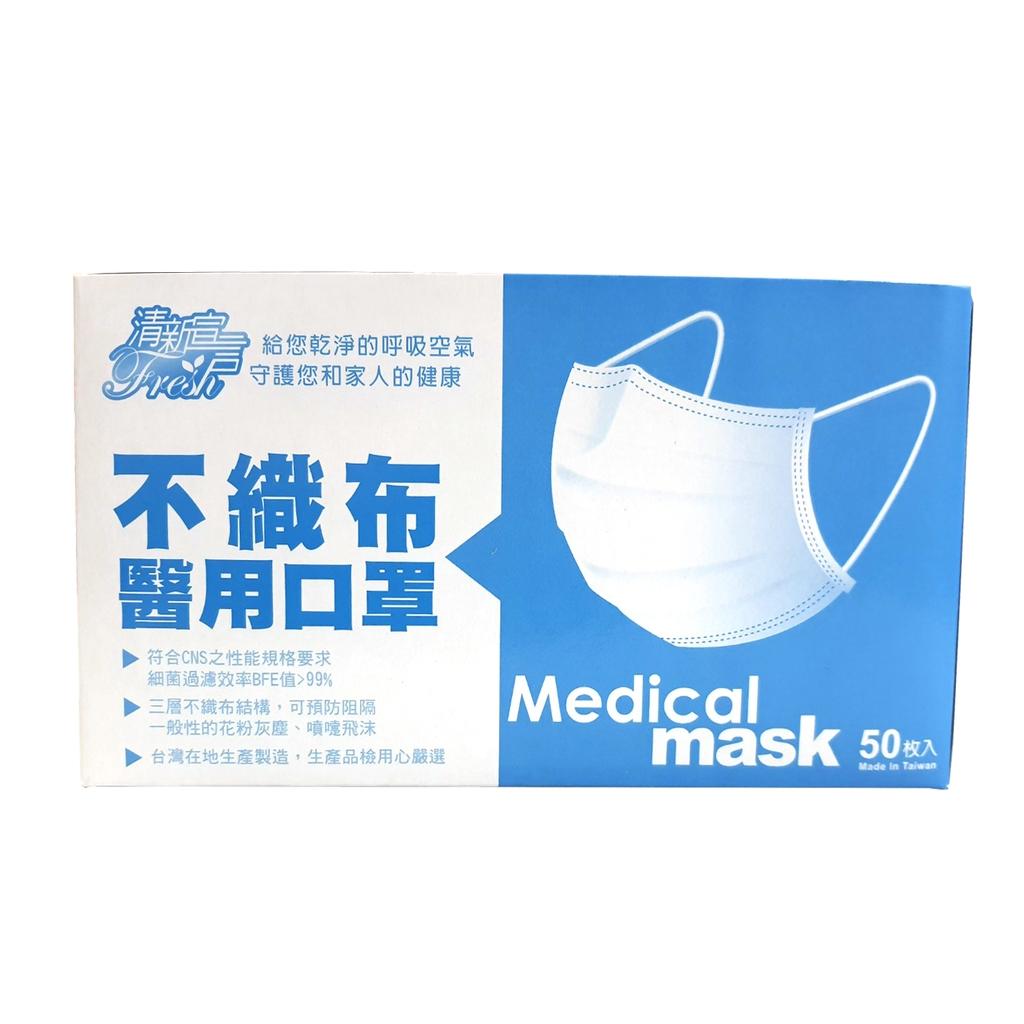 清新宣言 成人醫用口罩-黑 50片/盒 (雙鋼印)【甜蜜家族】