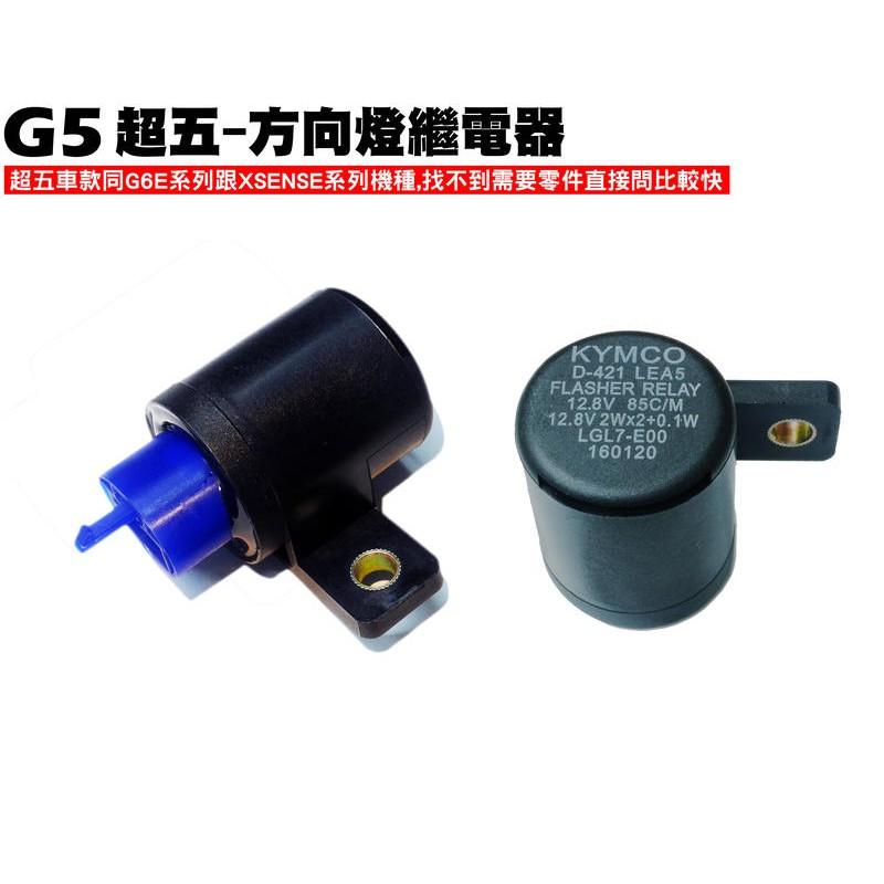G5超五-方向燈繼電器【超5-正原廠零件、SR30ED、SR30EE、SR25EA、SR25EE、光陽、SR30AC】