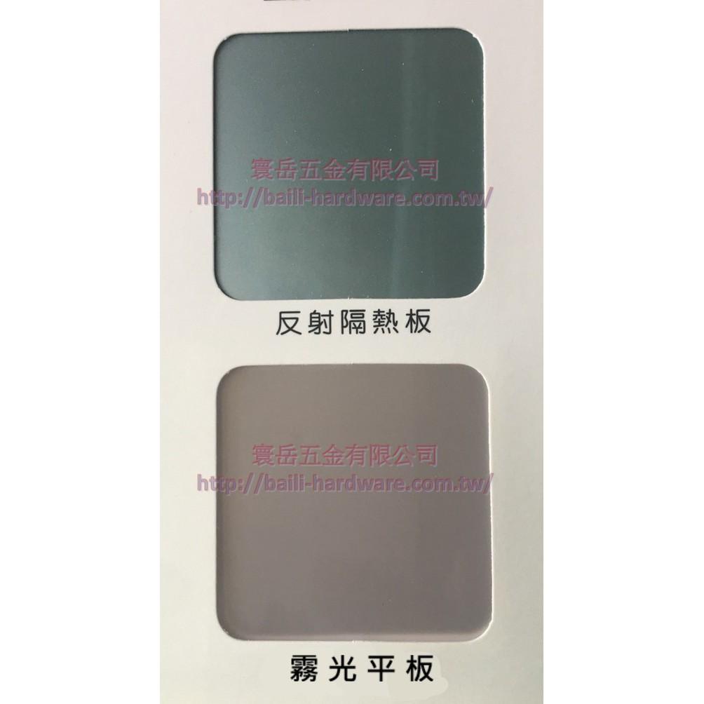 現貨附發票『寰岳五金』保固五年 3mm 霧光平板 專業PC耐力板經銷商 台製 PC耐力板 PC板 塑鋁板 採光罩