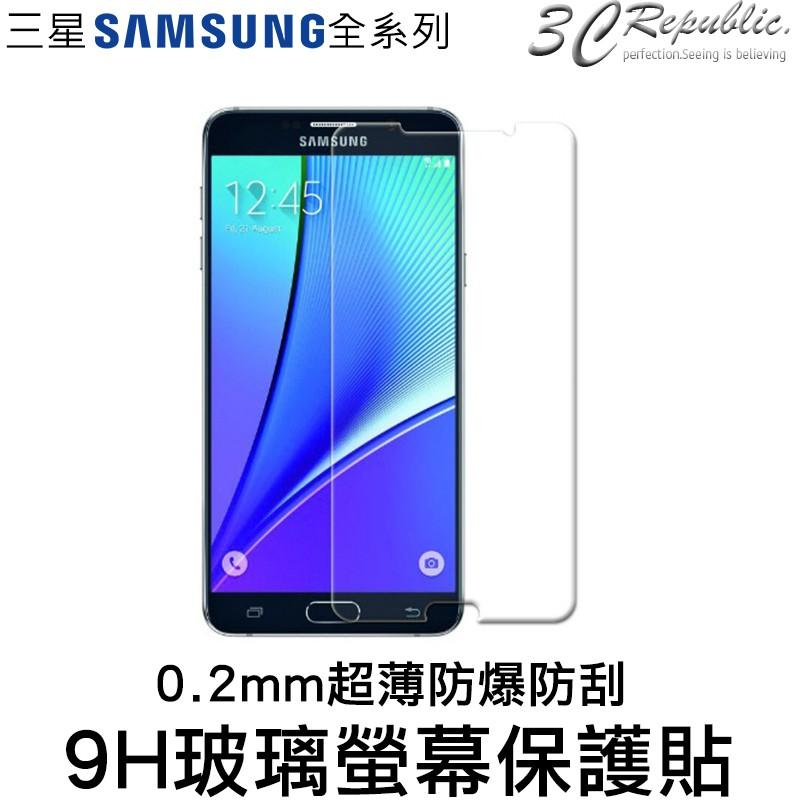 鋼化 玻璃貼 9H 0.2mm 三星 S6 edge S9 s8 plus S7 S6 S5