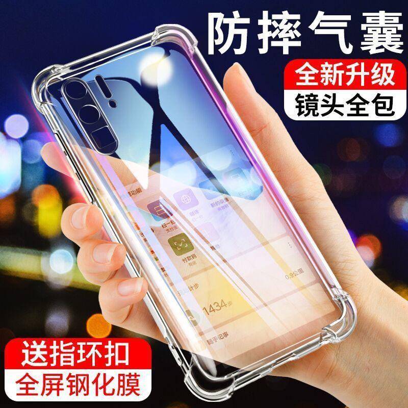 華為P30手機殼p30精孔保護套p30pro防摔透明鏡頭保護全包邊軟硅膠全新