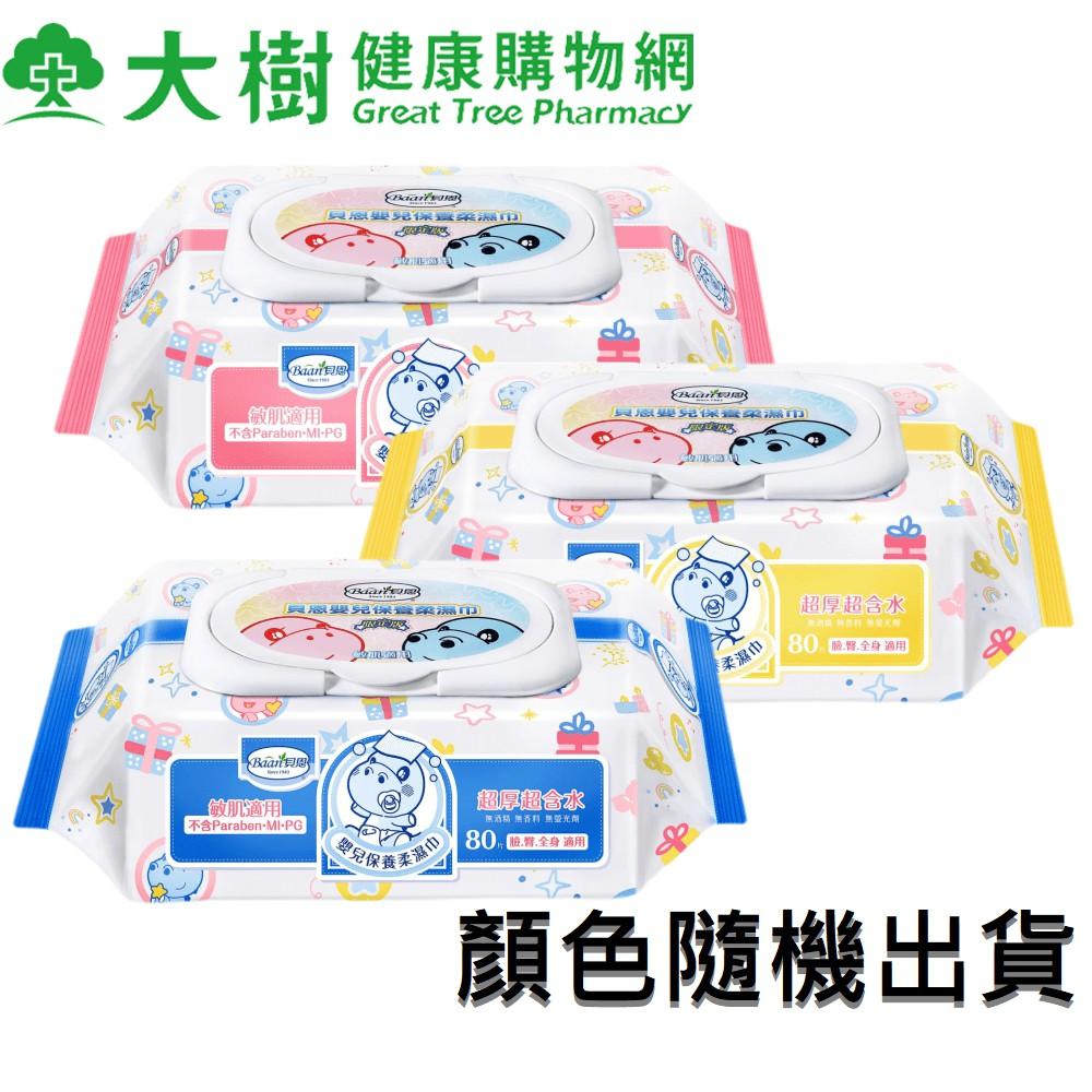 貝恩 Baan 全新配方嬰兒保養柔濕巾(繽紛限定版,顏色隨機出貨) 大樹