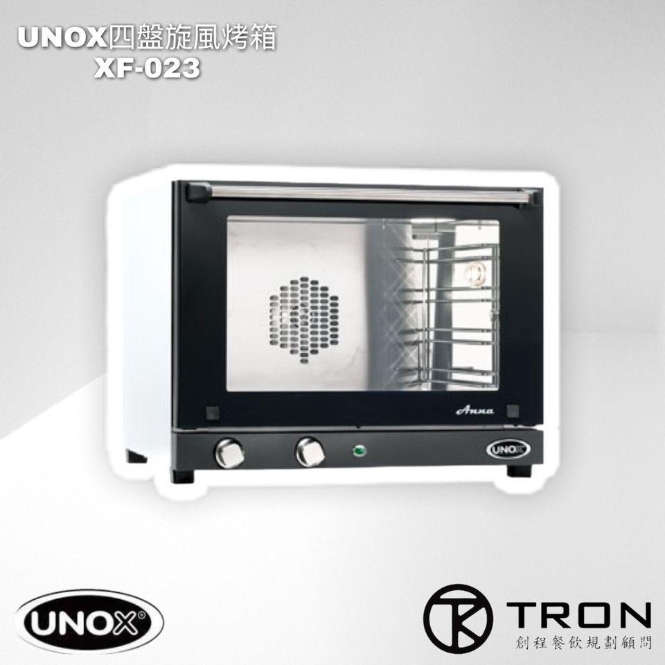 🌏TRON創程餐飲🌏免運秒出貨保固一年XF-023炫風烤箱UNOX 義大利原裝 XF-043