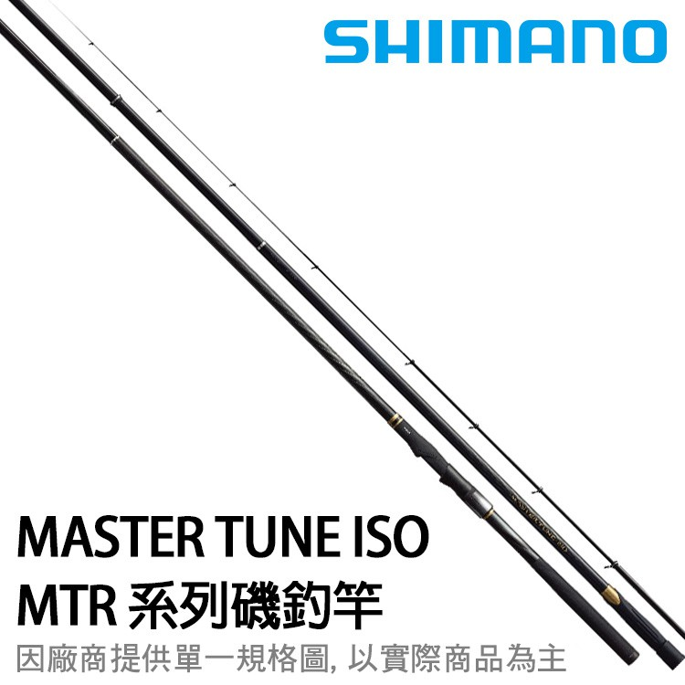 SHIMANO 17 MASTER TUNE ISO 磯釣竿 [漁拓釣具]
