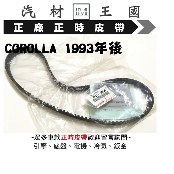 【LM汽材王國】正時皮帶 COROLLA 1993年後 正廠 原廠 時規皮帶 豐田 TOYOTA 另有 時規惰輪 油封