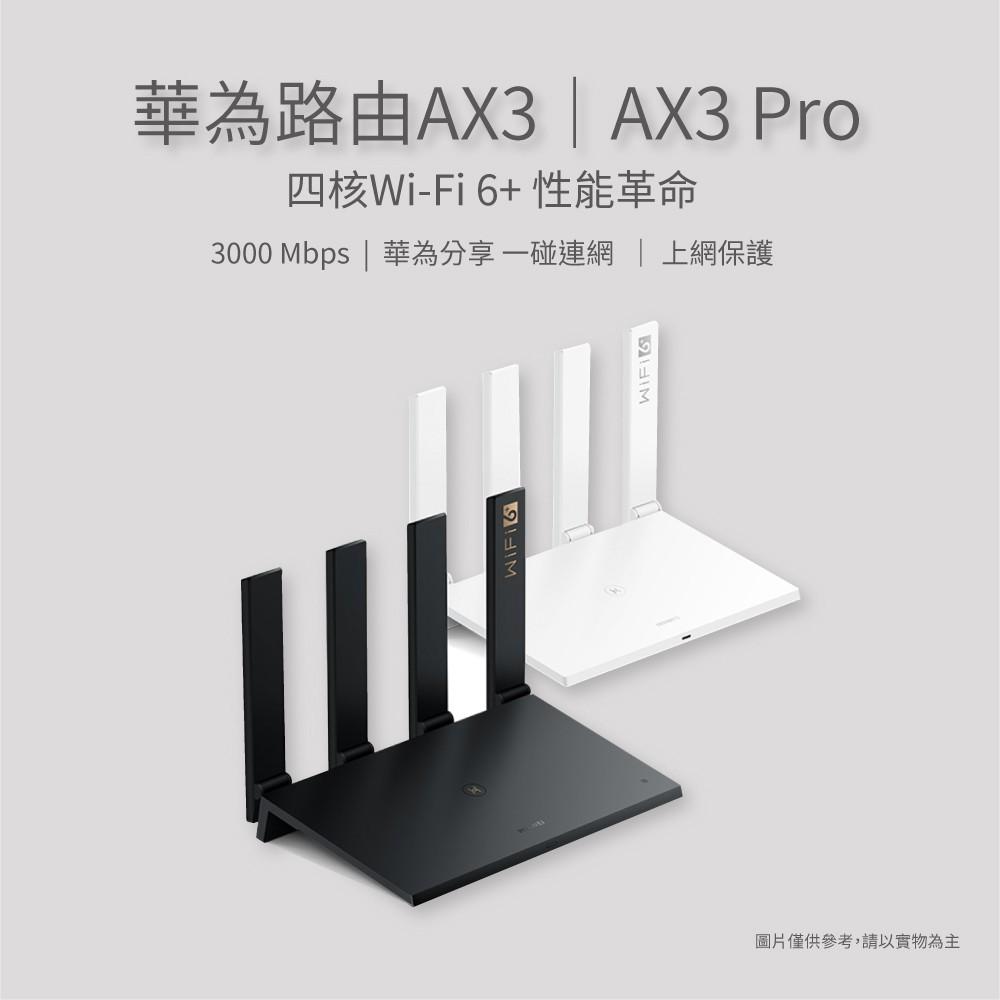 huawei wifi pro 2 國際 版