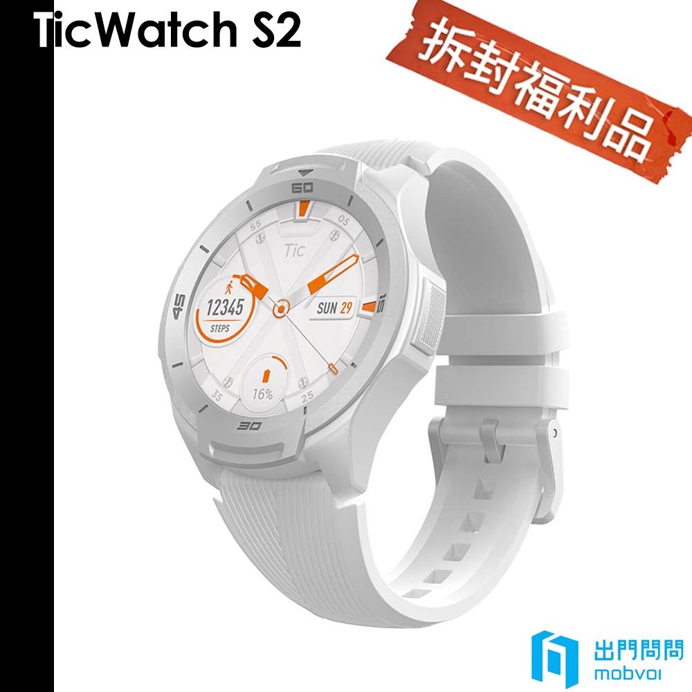 Mobvoi TicWatch S2 探索運動智慧手錶 出門問問【拆封福利品】