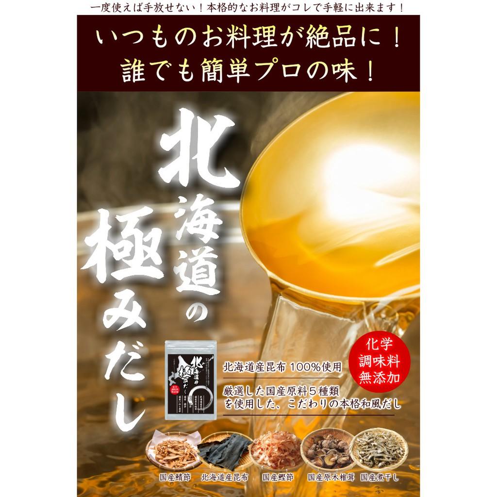 【現貨最新效期2021/11】 北海道無添加和風湯包  日本 高湯粉 北海道昆布 茅乃舍