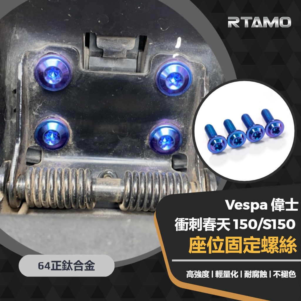 RTAMO | 64正鈦 Vespa偉士 衝刺 春天150 S150 座椅固定螺絲 高強度 抗腐蝕 直上鈦螺絲