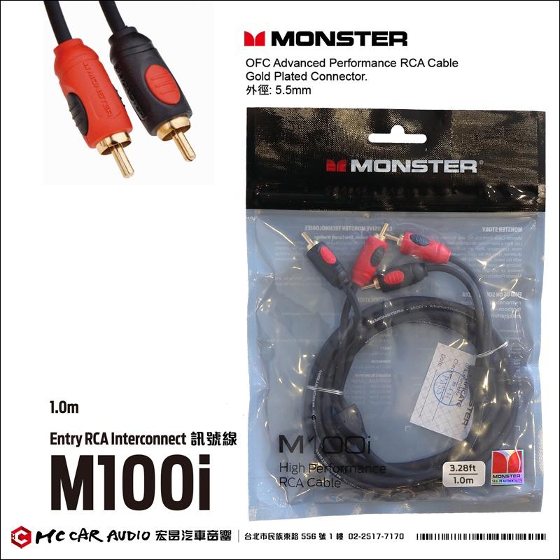 【宏昌汽車音響】美國 MONSTER高級線材 RCA線 訊號線 M100i-1.0M 1米/對 H2138