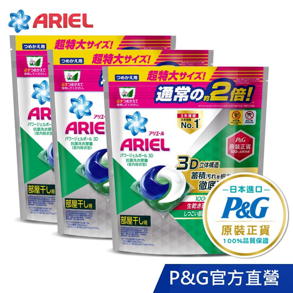ARIEL日本進口三合一3D洗衣膠囊(洗衣球)34顆x3袋(102顆)/34顆x4袋(136顆)/34顆x6袋(204顆
