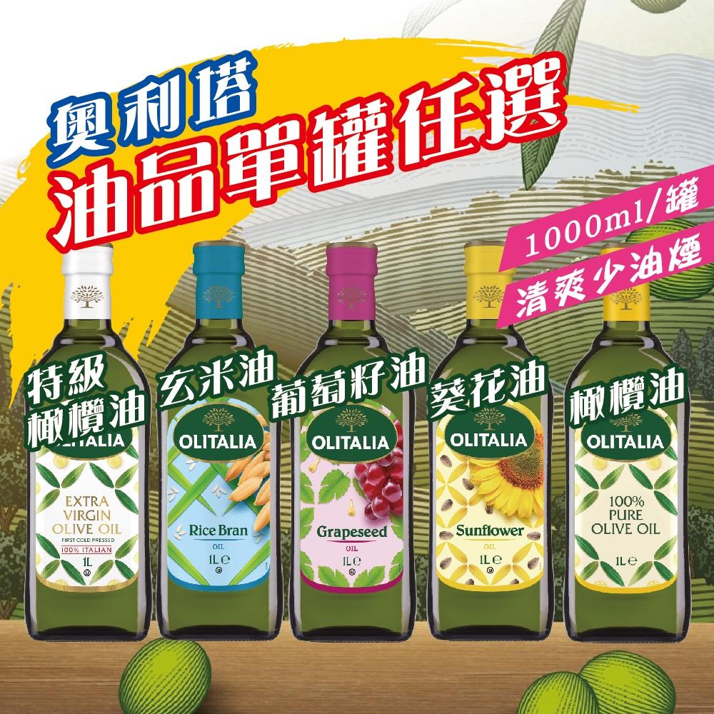 【奧利塔】特級橄欖油 純橄欖油 葡萄籽油 葵花油 玄米油1000ml單支優惠組合 效期一年以上 公司貨