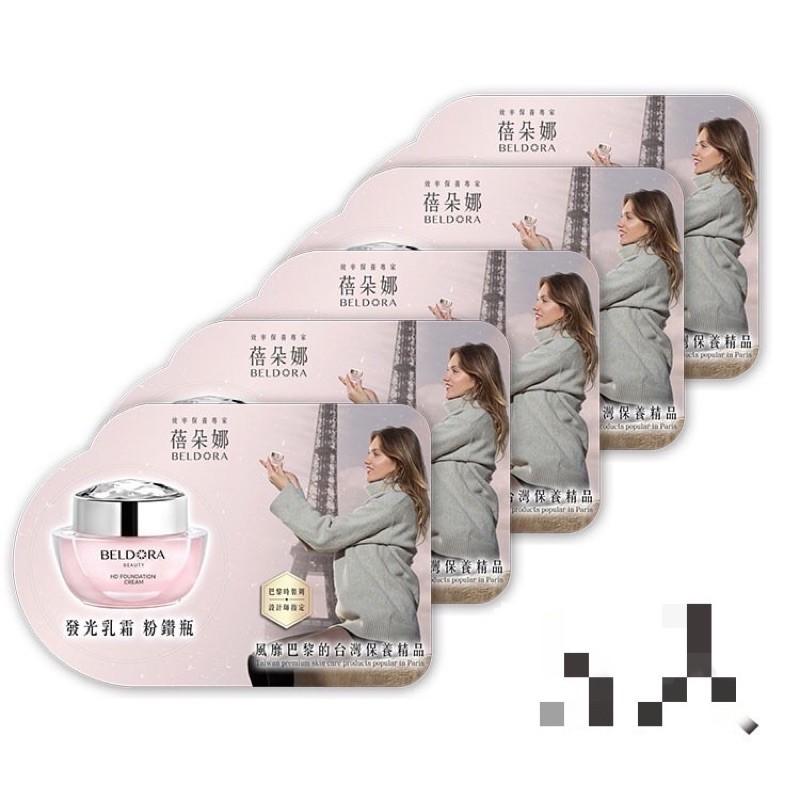 蓓朵娜保濕修護凝霜1.3g/體驗包  HD智慧光感粉底乳霜1.3g/體驗包 現貨🎁 發光乳霜 瀑布霜 試用包