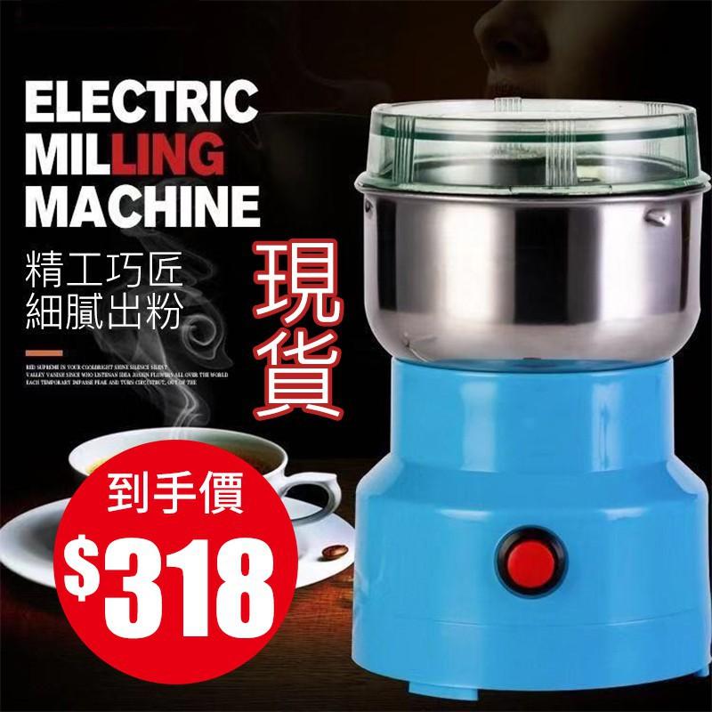 【台灣現貨】研磨機 粉碎機五谷雜糧電動磨粉機家用小型研磨機不銹鋼中藥材咖啡打粉機