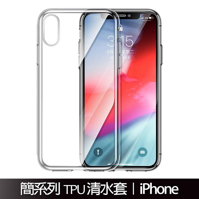 透明清水套 手機殼 保護套 軟殼 鏡頭加高 適用於 iPhone 12 11 Pro Max 8/7/6 mini