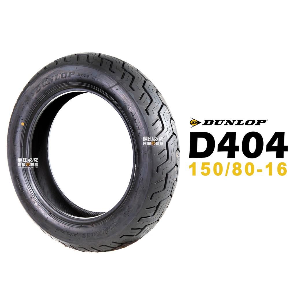 DUNLOP 登祿普 輪胎 D404 150/80-16 16吋
