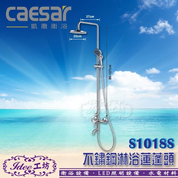 凱撒衛浴精品 Caesar 不鏽鋼淋浴蓮蓬頭 『S1018S』 淋浴柱 #304 -【Idee 工坊】另售 面盆蓮蓬頭