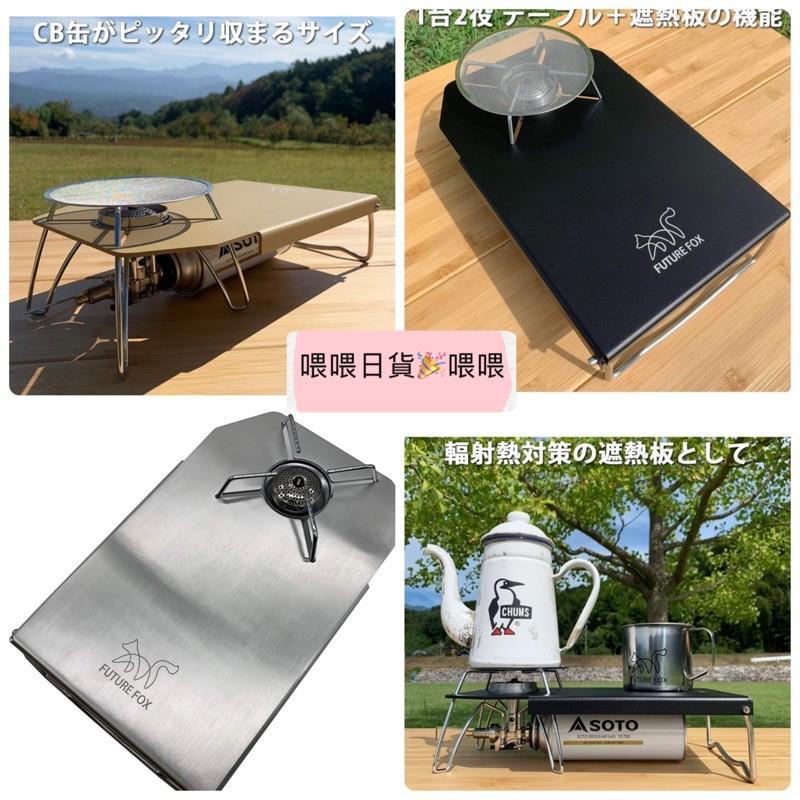 現貨!日本 SOTO蜘蛛爐 隔熱板 三色可選 ST-310 桌板 隔熱板 蜘蛛爐 st310 FUTURE FOX