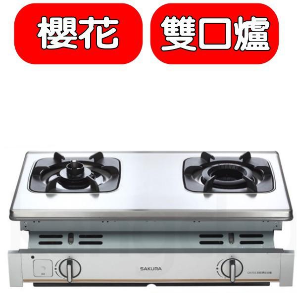 櫻花【G-6703SN】雙口嵌入爐(與G-6703S同款)瓦斯爐天然氣 分12期0利率