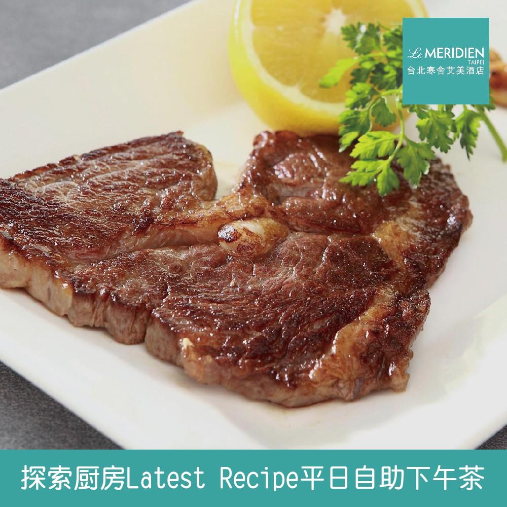 【寒舍艾美酒店】探索廚房Latest Recipe平日自助午晚餐券1張