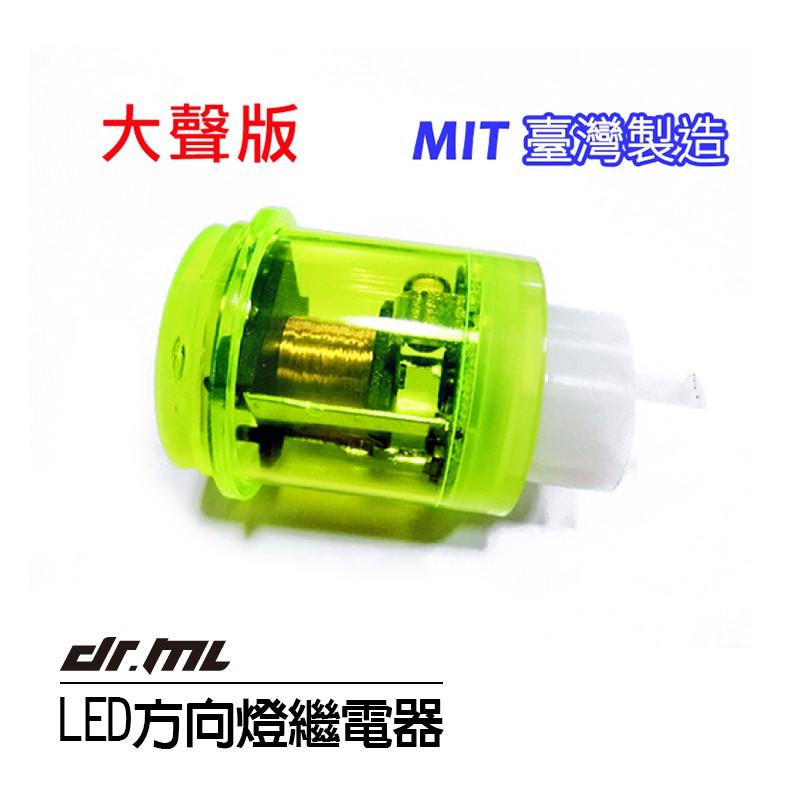駒典科技 大聲版LED方向燈繼電器 機車繼電器 數位防快閃 3P、2P 馬蹄聲 LED電阻