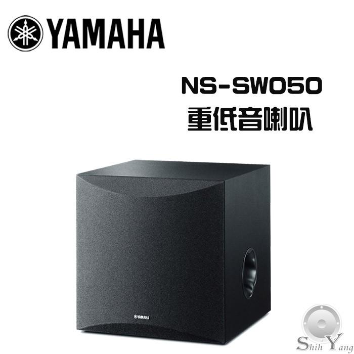 YAMAHA 山葉 NS-SW050 主動式重低音 8吋 公司貨