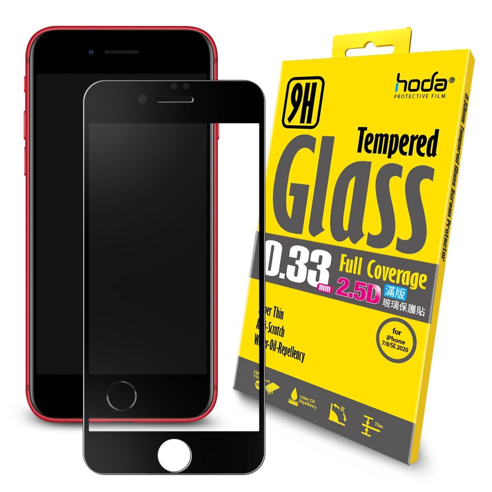 hoda【iPhone 7/8/SE 2020 4.7吋】2.5D高透光滿版9H鋼化玻璃保護貼