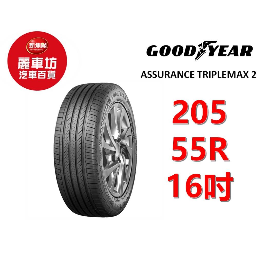 固特異輪胎 ATM 2 205/55R16 91V【麗車坊18664】