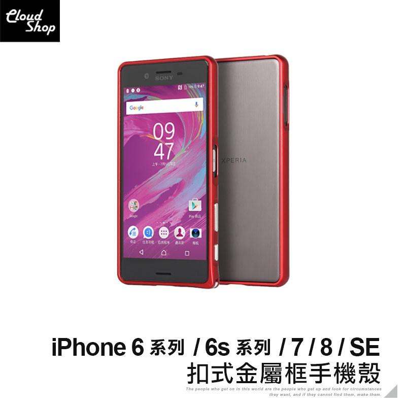 扣式金屬框手機殼 適用iPhone6 6s Plus iPhone7 iPhone8 SE 保護殼 保護套 防摔殼