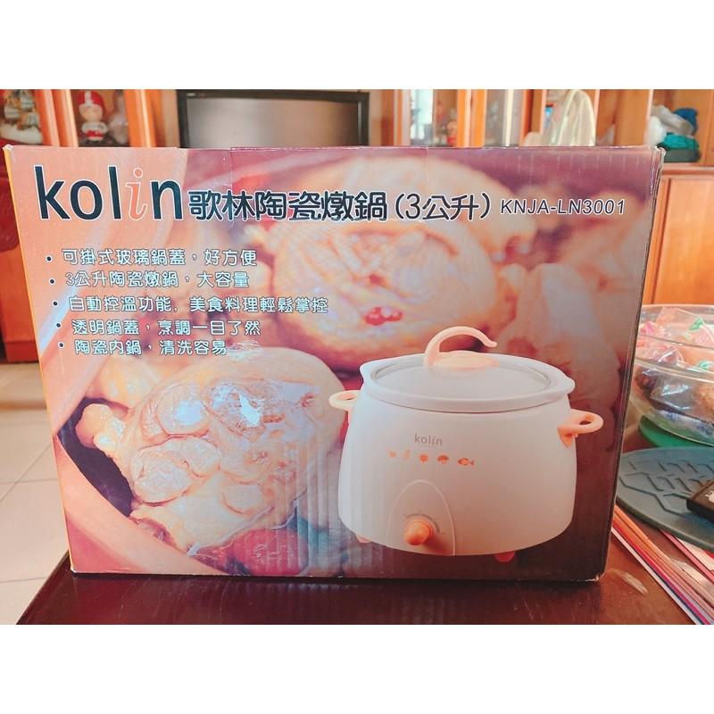 (全新)歌林陶瓷燉鍋