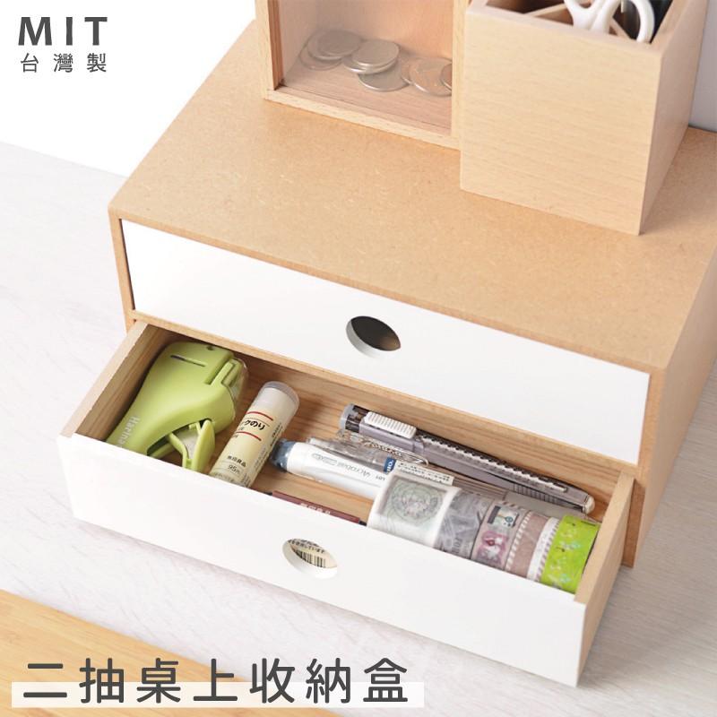 宅貨|原木搭白二抽桌上收納盒 收納櫃 置物櫃 桌上收納 抽屜櫃 台灣製 【MF02】