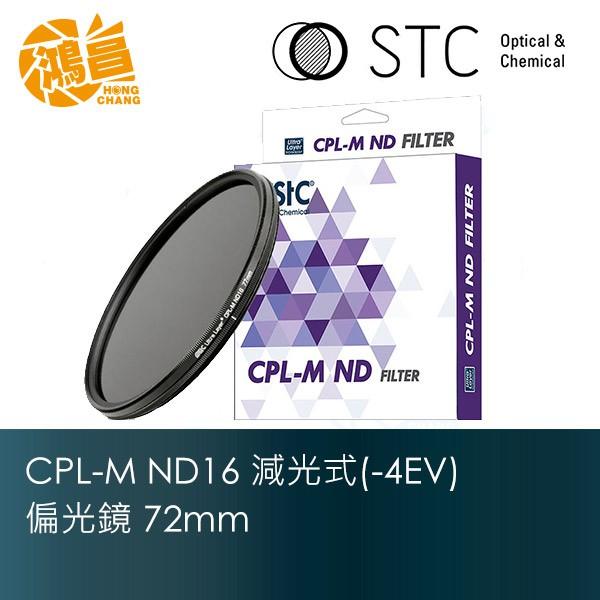STC 72mm CPL-M ND16 Filter 減光式偏光鏡 減光鏡減4級 勝勢科技【鴻昌】