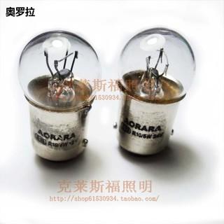 奧羅拉 汽車尾燈泡 90 12V10/ 5W 鹵素燈 刹車燈 2406 24V10/ 5W 小雙腳 專用燈泡