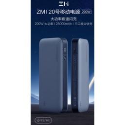 ZMI紫米20號移動電源 200W 25000mAh【小米有品】行動電源 官方正品 全新商品 可驗證【米米家專賣本店】