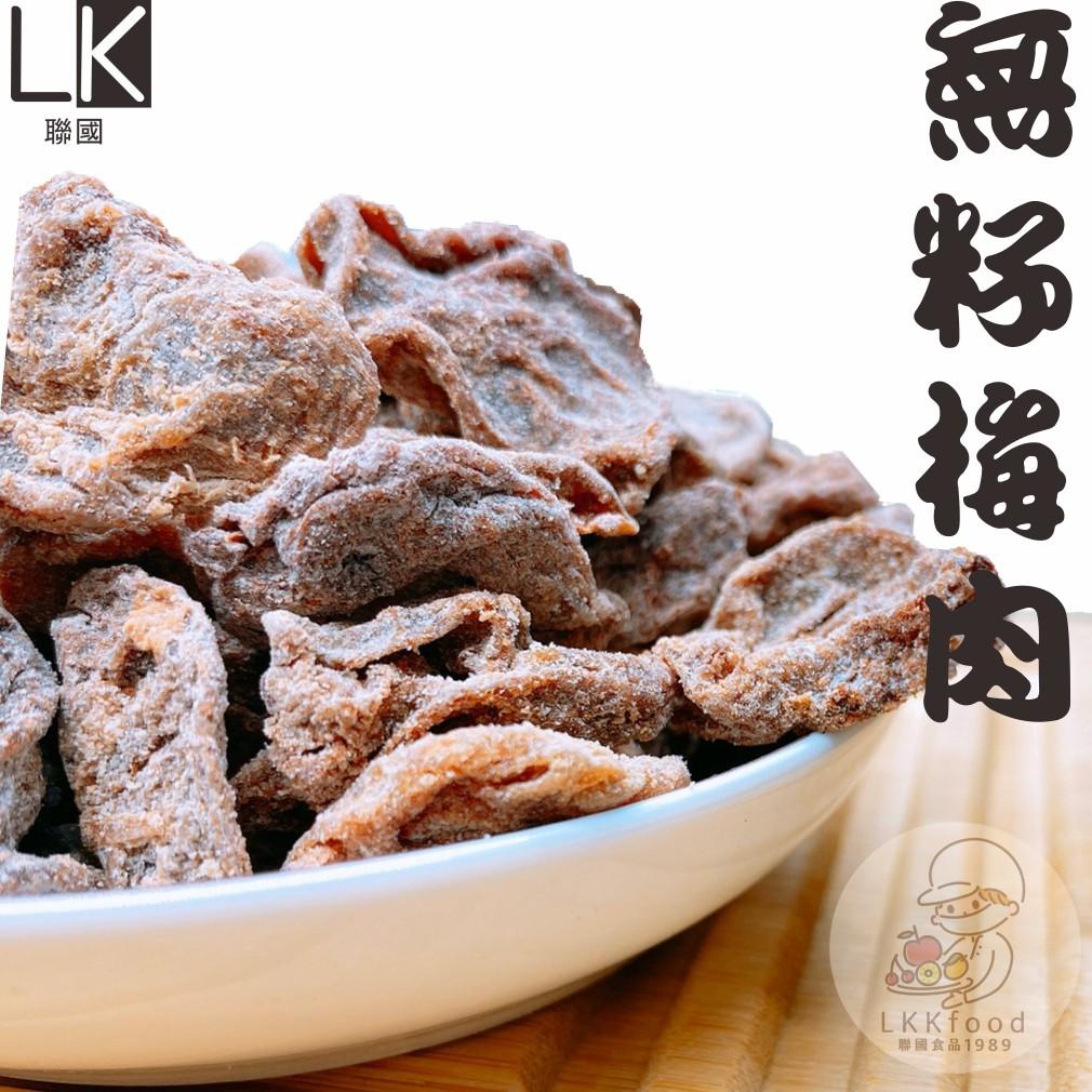 【聯國食品】-無籽梅肉 15g