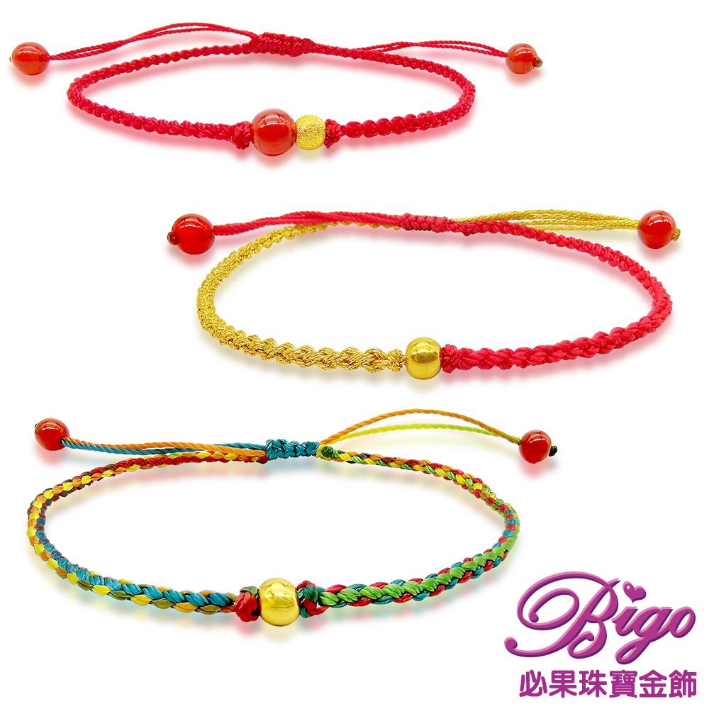 BIGO必果珠寶金飾 圓滿 999千足黃金轉運紅繩手鍊(7選1)