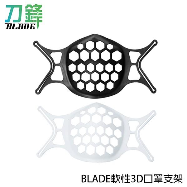 BLADE軟性3D口罩支架 台灣公司貨 支撐架 口罩架 3D立體口罩架 透氣蜂巢 現貨 當天出貨 刀鋒